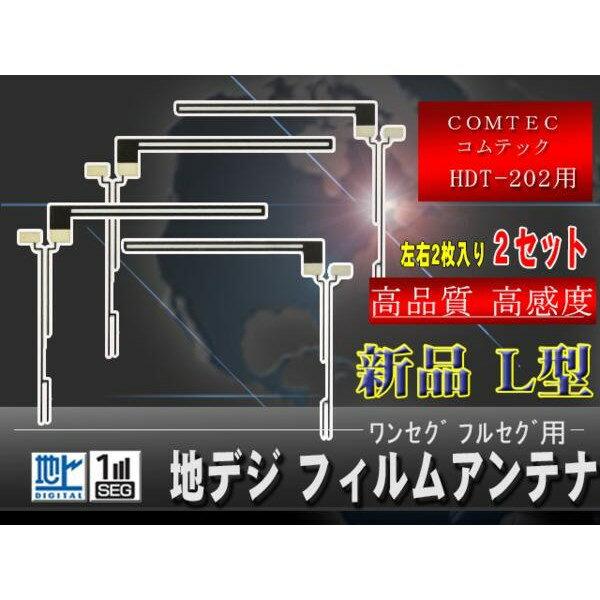 高感度/コムテック地デジL型 フィルムアンテナ /WG52-HDT-202