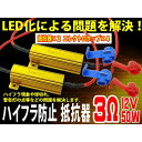 新品/ハイフラ防止抵抗器 3オーム3Ω50W ウィンカー/2個 WA1-2A