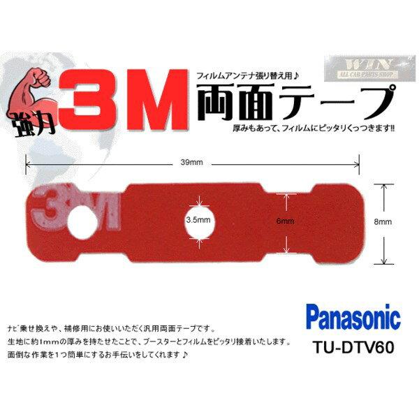 新品◆補修用 フィルムアンテナ 用 3M強力両面テープ1枚◆MO41-パナソニックTU-DTV60