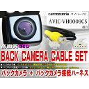 新品防水防塵バックカメラsetカロッツェリアBK2B2-AVIC-VH0009CS