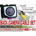 新品◆防水・防塵バックカメラset/イクリプス/BK2B3-AVN687HD