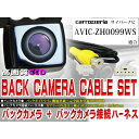 新品/防水・防塵バックカメラsetパイオニア/BK2B2-AVIC-ZH0099WS
