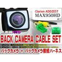新品防水・防塵バックカメラハーネス/クラリオンBK2B1-MAX950HD