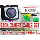 新品防水・防塵バックカメラハーネス/クラリオン/BK2B1-NX308