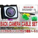 新品◆防水・防塵バックカメラハーネス/日産 BK2B1-HS310D-A