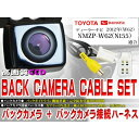 新品/防水・防塵バックカメラset/トヨタBK2B3-NMZP-W62(N155)
