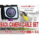 新品◆防水・防塵バックカメラset/トヨタ BK2B3-NSCP-W61