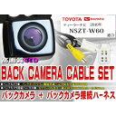 新品◆防水・防塵バックカメラset/トヨタ BK2B3-NSZT-W60