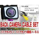 新品◆防水・防塵バックカメラset/イクリプス/BK2B3-AVN-V02