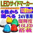 10個セット色選択自由★ 新品 24V用 爆輝16連LED サイドマーカー スモール&ブレーキ連動 クリスタルカットレンズ デコトラ テールラン…
