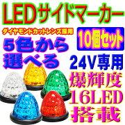 24V用ダイヤモンドカットレンズ採用爆輝全面16連LEDスモール&ブレーキ連動サイドマーカー10個セット