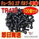 ★即日発送★新品 タイヤ エアバルブ ゴムバルブ バルブコア キャップ付き チュ-ブレス TR413 100個セット