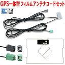 新品イクリプス スクエア型GPS一体型フィルムアンテナ + GPS一体型 地デジアンテナコード set ナビ載せ替え AVN138M G19C