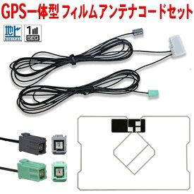 ナビ載せ替え 新品イクリプス スクエア型GPS一体型フィルムアンテナ + GPS一体型 地デジアンテナコード set AVN133M  G19C