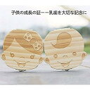 乳歯ケース 木製 男の子 女の子 20本収納可能 記念 メモリアル プレゼント