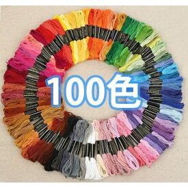 刺繍糸 100色セット ハンドメイド素材 まとめ買い 編み物 カラフル 100束セット ステッチ ミサンガ クロスステッチ まとめ買い