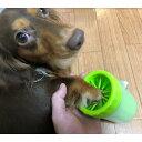 犬 足洗い ブラシカップ ドッグ ペット 足用クリーナー 小型犬 中型犬 お散歩 簡単 足洗い 分解 洗浄可能 シリコンブ…
