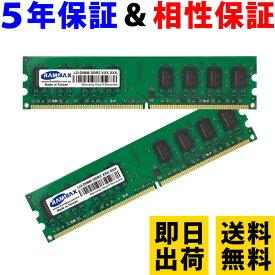 デスクトップPC用 メモリ 4GB(2GB×2枚) PC2-6400(DDR2 800) RM-LD800-D4GB【相性保証 製品5年保証 送料無料 即日出荷】DDR2 SDRAM DIMM Dual 内蔵メモリー 増設メモリー 2987