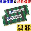 ノートPC用 メモリ 4GB(2GB×2枚) PC2-6400(DDR2 800) RM-SD800-D4GB【相性保証 製品保証 送料無料 即日出荷】DDR2 SD…