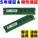 デスクトップPC用 メモリ 16GB(8GB×2枚) PC3-12800(DDR3 1600) RM-LD1600-D16GB【相性保証 製品5年保証 送料無料 即…