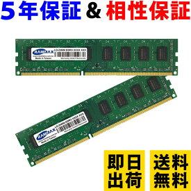デスクトップPC用 メモリ 8GB(4GB×2枚) PC3-10600(DDR3 1333) RM-LD1333-D8GB【相性保証 製品5年保証 送料無料 即日出荷】DDR3 SDRAM DIMM Dual 内蔵メモリー 増設メモリー 3456