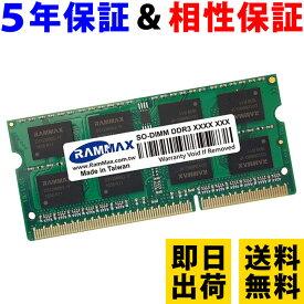 ノートPC用 メモリ 8GB PC3L-12800(DDR3L 1600) RM-SD1600-8GBL【相性保証 製品5年保証 送料無料 即日出荷】DDR3L SDRAM SO-DIMM 低電圧対応 内蔵メモリー 増設メモリー 5124