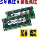 ノートPC用 メモリ 16GB(8GB×2枚) PC3-10600(DDR3 1333) RM-SD1333-D16GB【相性保証 製品5年保証 送料無料 即日出荷…