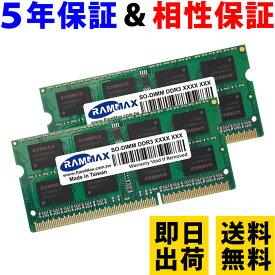 ノートPC メモリ 16GB(8GBx2) PC3L-12800(DDR3L 1600)RM-SD1600-D16GBL【相性保証 製品5年保証 送料無料 即日出荷】DDR3 SDRAM SO-DIMM 内蔵メモリー 増設メモリー 低電圧対応 Dual ddr3 pc3-12800 8GB 2枚組 5136
