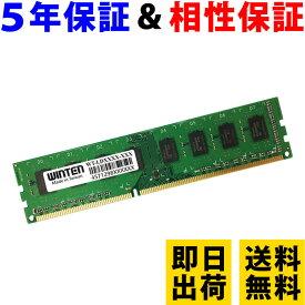 デスクトップPC用 メモリ 4GB PC3-10600(DDR3 1333) WT-LD1333-4GB【相性保証 製品5年保証 送料無料 即日出荷】DDR3 SDRAM DIMM 内蔵メモリー 増設メモリー 0660