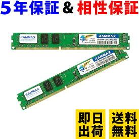 デスクトップPC用 メモリ 16GB(8GB×2枚) PC3L-12800(DDR3L 1600) RM-LD1600-D16GBL 【相性保証 製品5年保証 送料無料 即日出荷】DDR3L SDRAM DIMM Dual 低電圧対応 内蔵メモリー 増設メモリー ddr3L pc3l-12800 8GB 2枚組 6101