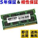 ノートPC用 メモリ 4GB PC3-12800(DDR3 1600) WT-SD1600-4GB【相性保証 製品5年保証 送料無料 即日出荷】DDR3 SDRAM S…
