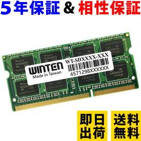 ノートPC用 メモリ 4GB PC3-12800(DDR3 1600) WT-SD1600-4GB【相性保証 製品5年保証 送料無料 即日出荷】DDR3 SDRAM SO-DIMM 内蔵メモリー 増設メモリー 3034