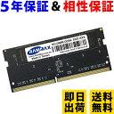 ノートPC用 メモリ 8GB PC4-19200(DDR4 2400) RM-SD2400-8GB【相性保証 製品5年保証 送料無料 即日出荷】DDR4 SDRAM S…