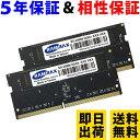 ノートPC用 メモリ 8GB(4GB×2枚) PC4-19200(DDR4 2400) RM-SD2400-D8GB【相性保証 製品5年保証 送料無料 即日出荷】D…
