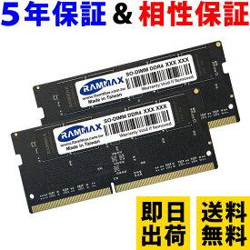 ノートPC用 メモリ 8GB(4GB×2枚) PC4-19200(DDR4 2400) RM-SD2400-D8GB【相性保証 製品5年保証 送料無料 即日出荷】DDR4 SDRAM SO-DIMM 内蔵メモリー 増設メモリー Dual 5132