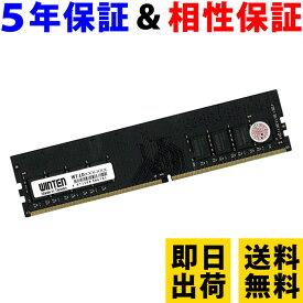 デスクトップPC用 メモリ 8GB PC4-21300(DDR4 2666) WT-LD2666-8GB【相性保証 製品5年保証 送料無料 即日出荷】DDR4 SDRAM DIMM 内蔵メモリー 増設メモリー 5609