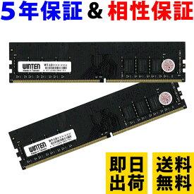 デスクトップPC用 メモリ 64GB(32GB×2枚) PC4-21300(DDR4 2666) WT-LD2666-D64GB【相性保証 製品5年保証 送料無料 即日出荷】DDR4 SDRAM DIMM Dual 内蔵メモリー 増設メモリー 5633