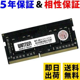 ノートPC用 メモリ 16GB PC4-21300(DDR4 2666) WT-SD2666-16GB【相性保証 製品5年保証 送料無料 即日出荷】DDR4 SDRAM SO-DIMM 内蔵メモリー 増設メモリー 5613
