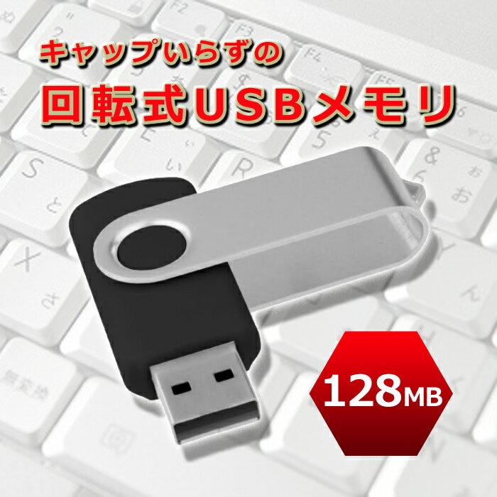 4337 大容量はいらない!とにかく安く!という方へ。激安 USBメモリ WT-UF20L-128MB【メール便対応】