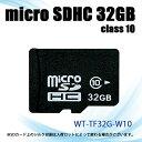 5003 Winten WT-TF32G-W10 Micro SDカード 32GB class10【メール便 送料無料】