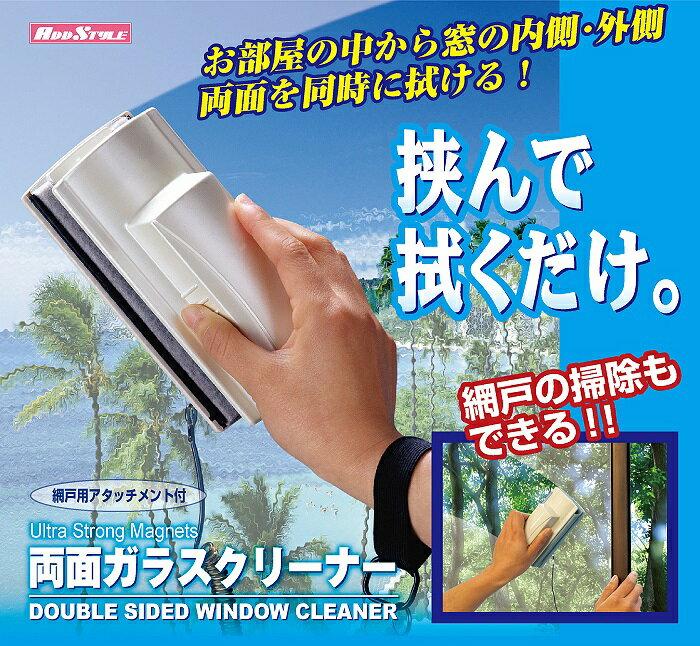 2091 両面ガラスクリーナー XJ-500【送料無料】