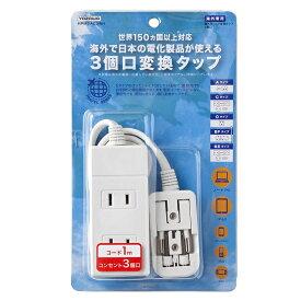 4463 ヤザワ 海外用マルチ変換タップ HPM6AC3WH 3個口 YAZAWA 海外旅行【宅配便送料¥550〜】
