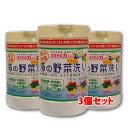 4572【3本セット/送料無料】スーパーシェル ホタテの力くん「海の野菜・くだもの洗い」日本漢方研究所 天然素材100%・…