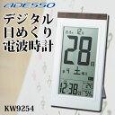 4626 ADESSO(アデッソ) 日めくり 電波時計 KW9254 デジタル表示 置掛兼用 ホワイト