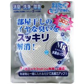 5236_5259【メール便対応:2個まで】洗濯マグちゃん 部屋干し 臭い 宮本製作所 ブルー/ピンク