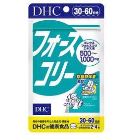 2781【賞味期限2022/11】DHC フォースコリー 30日分 120粒 ネコポス対応(4袋まで)5袋以上は宅配便をご指定下さい