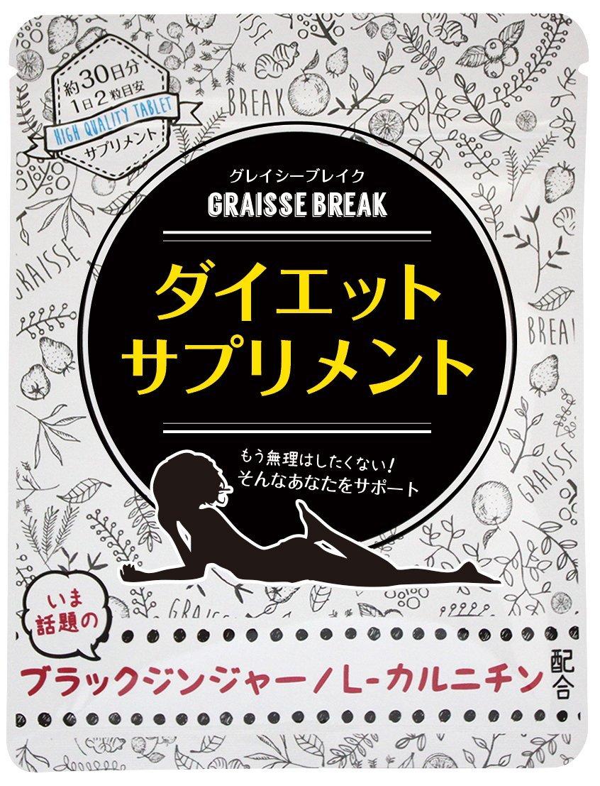 5073【送料無料】グレイシーブレイク 60粒入り 約30日分 日本製 燃焼系ダイエット サプリメント