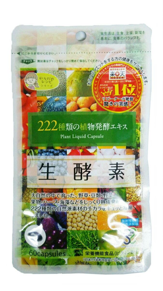 5008 ジプソフィラ 生酵素【メール便は10袋まで】222種類の植物発酵エキス 60粒 正規品 健康食品
