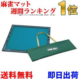 【送料無料 即日出荷】麻雀マット ジャンクマット 4222 JUNKMAT 大洋化学 キャリーバッグ付属! Mahjong マージャン