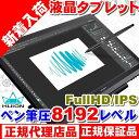 5054 Huion Kamvas GT-191-JP液タブ 液晶タブレット IPS液晶 フルHD 19.5インチ pen tablet
